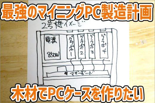 木材を使った「最強のマイニング専用PC」製造計画(2号機)