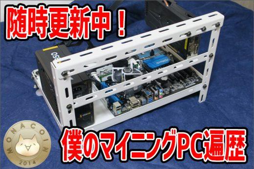 【随時更新】僕のモナーコイン採掘専用PCを紹介するぞ(7/2 更新!)