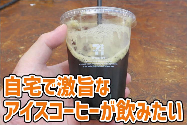 自宅で激旨なアイスコーヒーが飲みたい