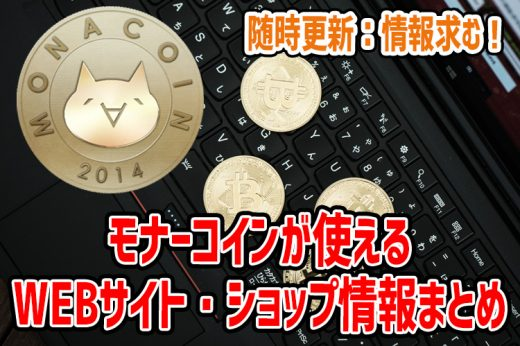 【随時更新中】モナーコインが使えるWEBサイト・ショップ情報まとめ(6/30更新)