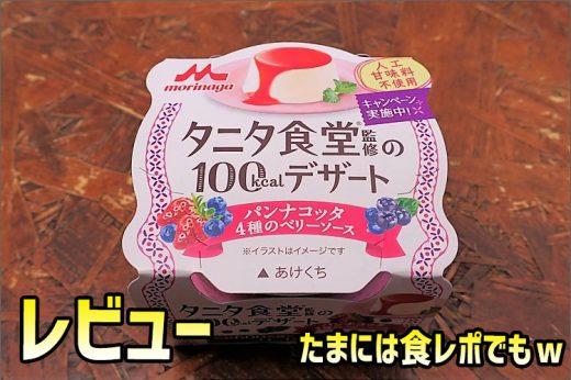 【レビュー】タニタ食堂監修の100kcalデザート パンナコッタ 4種のベリーソース