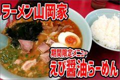 【ラーメン山岡家】限定メニュー「えび醤油らーめん」はやっぱり不味い!