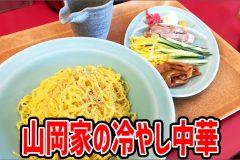 【夏限定メニュー】山岡家の冷やし中華を食べてみたよ