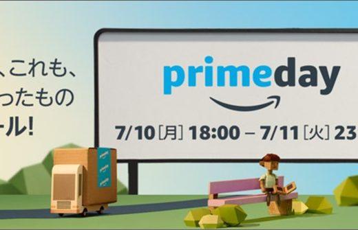 【プライムデー】僕がAmazon大セールで狙っている商品をご紹介します(2017年7月10日~)