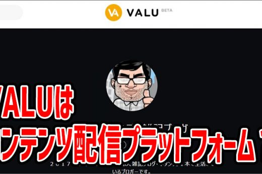VALUを新しい形態の「コンテンツ配信プラットフォーム」として活用する!