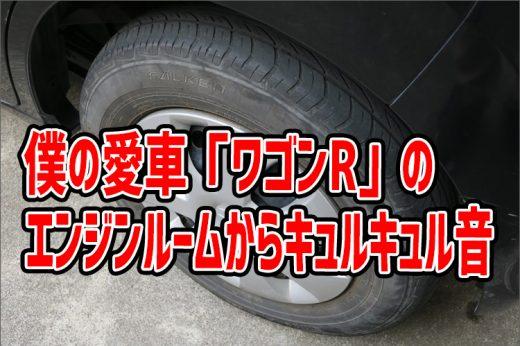 【ワゴンR】エンジンルームからキュルキュル音!修理の必要性は?