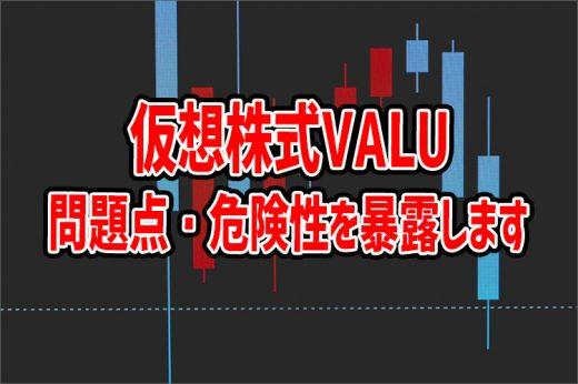 仮想株式「VALU」の問題点・危険性14個を暴露します!【随時更新】
