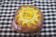 【マクドナルド】期間限定「夏カレーロコモコバーガー」を食べてみたよ