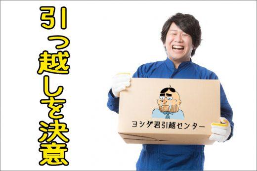 騒音トラブルのため引っ越しを決意!独り暮らしの引越しには50万円必要だ!