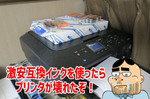 """【プリンタ】激安互換インクは""""ノズル目詰まり""""で壊れるので使ってはダメ!"""