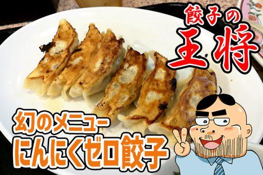 """【餃子の王将】幻のメニュー""""にんにくゼロ餃子""""を食べてみたよ!"""