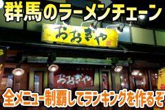 群馬のラーメンチェーン「おおぎやラーメン」おすすめメニューランキング!(9/8更新)
