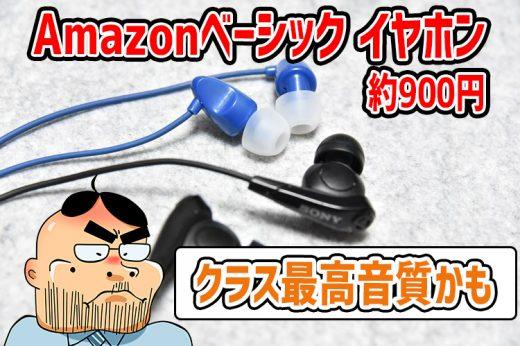 【1,000円以下】超安い「Amazonベーシック イヤホン」が高音質でコスパ高いぞ!