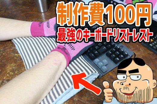 制作費100円!?遂に最強のキーボード用リストレストを手に入れたぞ!