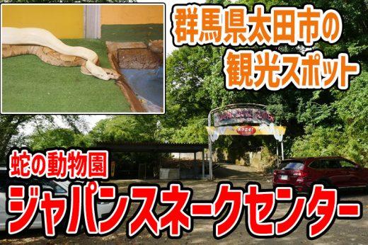 【一人旅】蛇の動物園「ジャパンスネークセンター」に行ってみた!(群馬県太田市)