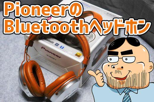 【レビュー】パイオニアのBluetoothヘッドホン「SE-MS7BT」がカッコよくて高音質!しかも安いよ!