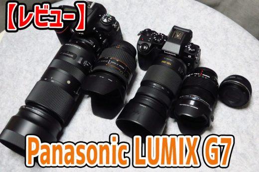 【レビュー】小型軽量なミラーレスLUMIX G7(DMC-G7)がコスパ最高!【中古で3万円台】