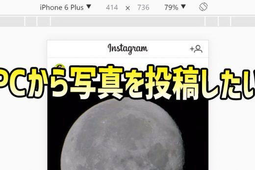 【Instagram】パソコンからインスタに写真を投稿する方法(Chrome)