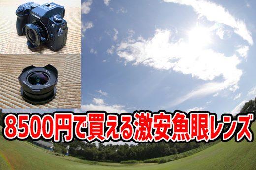 憧れの魚眼レンズが8500円?中華製の激安魚眼レンズ「Pixco 8mm f/3.8 魚眼レンズ」を試す!【レビュー】