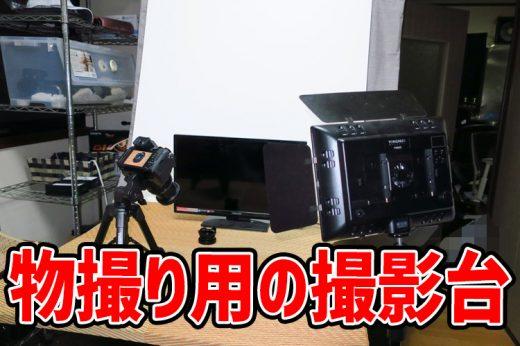 【撮影台】ブログで使う「ブツ撮り写真」用の大型撮影台を自作したよ