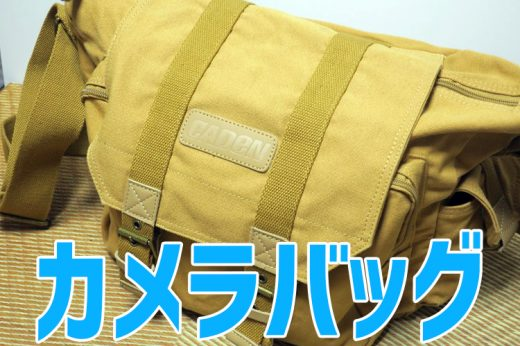 【たった3000円!】一眼レフカメラにオススメな大型カメラバッグ(ショルダーバッグ)レビュー