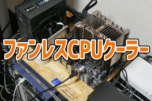 【レビュー】激安ファンレスCPUクーラー「ZALMAN FX70」は冷えるのか?