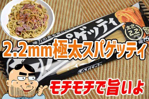 太ければ太いほど「スパゲッティ」は旨いのか?極太2.2㎜乾燥パスタを試してみたよ