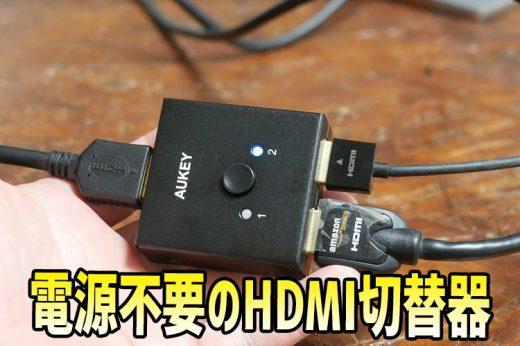電源不要で動作するHDMI切替器・分配器「AUKEY HA-H04」が便利だぞ!