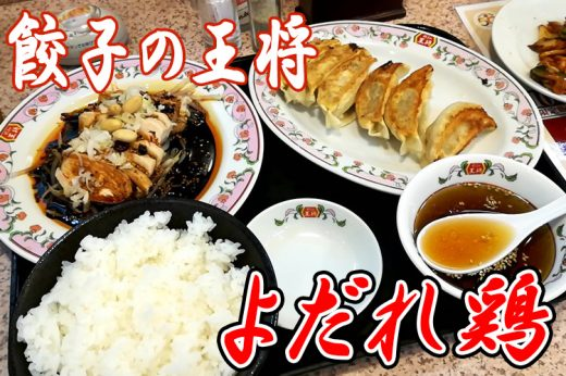 【餃子の王将】10月の期間限定メニュー「よだれ鶏」は美味しくない