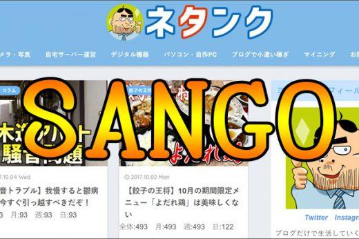 【WordPressテーマ】SANGOの使用感、使い勝手、ストークとの比較など
