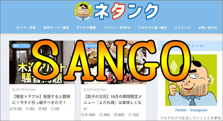 wordpressテーマ sangoの使用感 使い勝手 ストークとの比較など