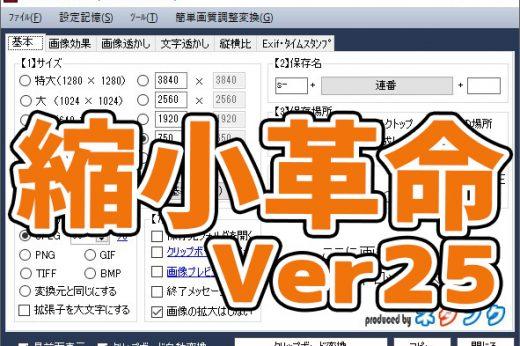 Windows用画像縮小ソフト「縮小革命」VER25を公開しました!