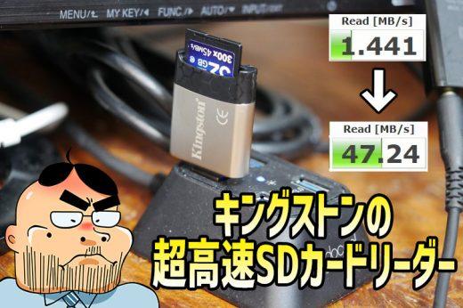 超高速SDカードリーダーなら「キングストン」がオススメ!USB3.0/UHS-II対応で超速いよ!