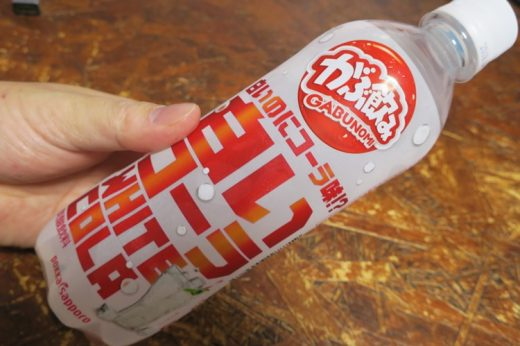 【レビュー】がぶ飲み「白いコーラ」は駄菓子の味でマズイぞ!