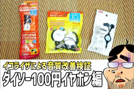 【ダイソー100円イヤホン】イコライザ調整で超高音質?1万円クラス?音質を確認してみたよ