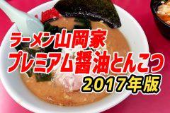 【山岡家】2017年版「プレミアム醤油とんこつ」を食べてみたよ