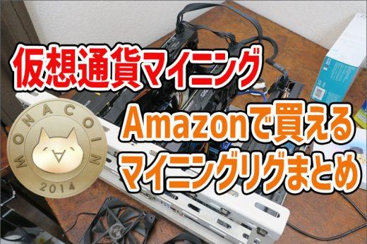 Amazonで買える低価格な「マイニングリグ・フレーム」まとめ