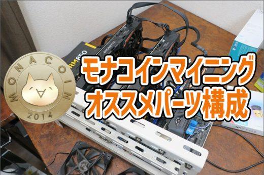 【モナコイン】マイニング用PCのオススメパーツ構成と選び方