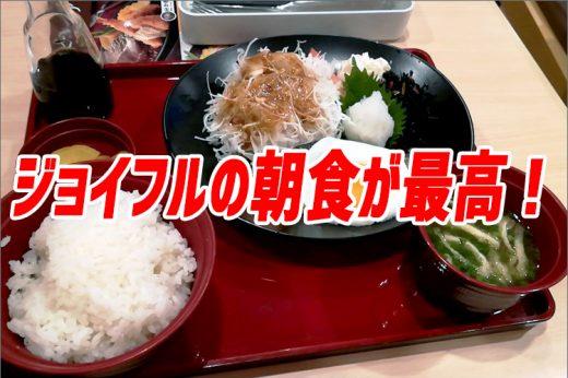ファミレス「ジョイフル」の朝食メニューが最高すぎる件【ドリンクバー付き390円~】