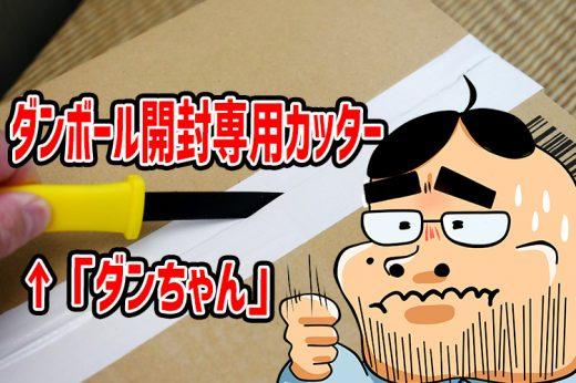 【レビュー】ダンボール開封専用カッター「ダンちゃん」の使い勝手をチェック!