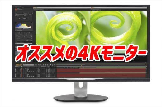 オススメのパソコン用4Kモニター・ディスプレイまとめ【2017年版】