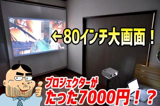 【レビュー】たった7000円のDBPOWER製「プロジェクター」で憧れのホームシアターを実現!