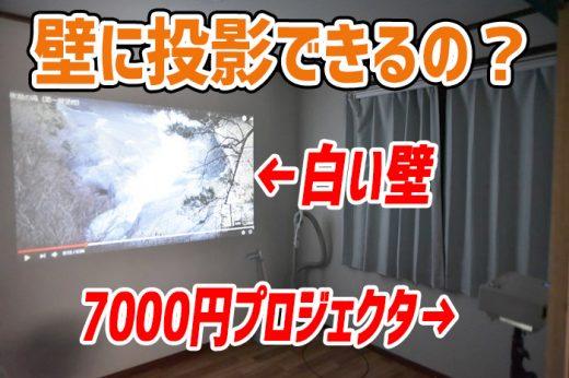 【プロジェクタ】白い壁はホームシアター用スクリーンとして代用できるのか?