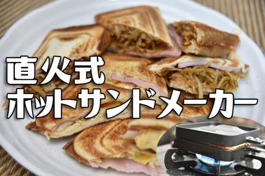 耳付き食パンが使える「直火式ホットサンドメーカー」レビュー!電気よりガスがオススメだ!