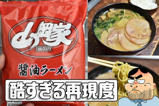 【レビュー】山岡家「インスタント醤油ラーメン」の再現度が酷すぎる!全く別の食べ物だ!