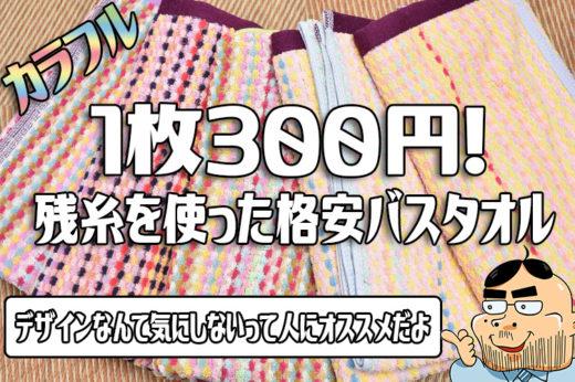 【1枚300円】残糸を使った「カラフルバスタオル」が安くて超オススメ!
