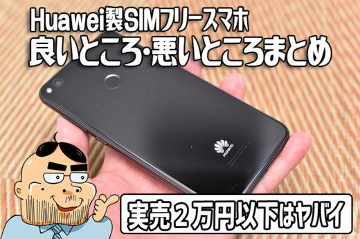 Huawei製SIMフリー格安スマホの良いところ・悪いところまとめ