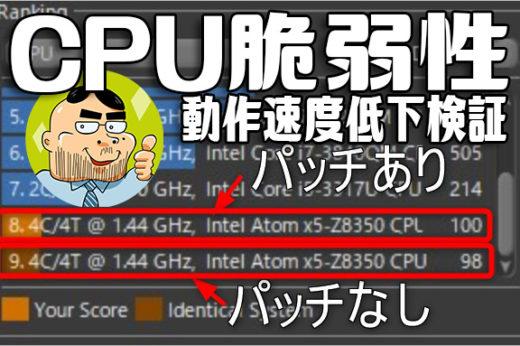 【CPU脆弱性】低スぺPC(Atom)にパッチ適用で動作速度が低下?検証してみた!