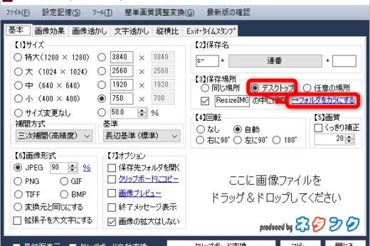 画像縮小革命ソフト「縮小革命VER28」を公開!保存先フォルダのファイルをカラにする機能追加!