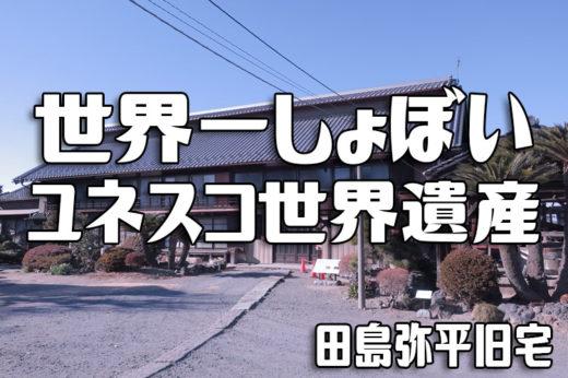【群馬】世界一しょぼい世界遺産「田島弥平旧宅」はボロボロの古い家
